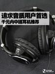 追求音质用户首选 千元内中端耳机推荐