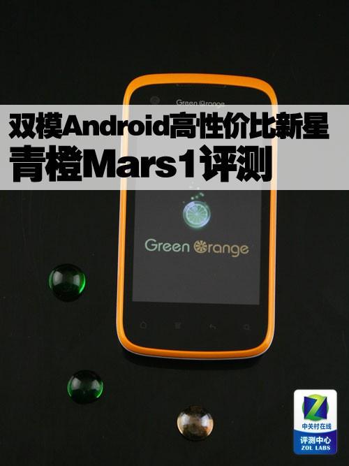 双模Android高性价比新星 青橙Mars1评测
