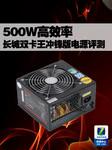 500W高效率 长城双卡王冲锋版电源评测