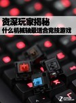 机械键盘买前必看 四种颜色轴你该选哪个
