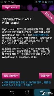 骁龙S4绞杀TI PadFone/Ascend P1硬碰硬