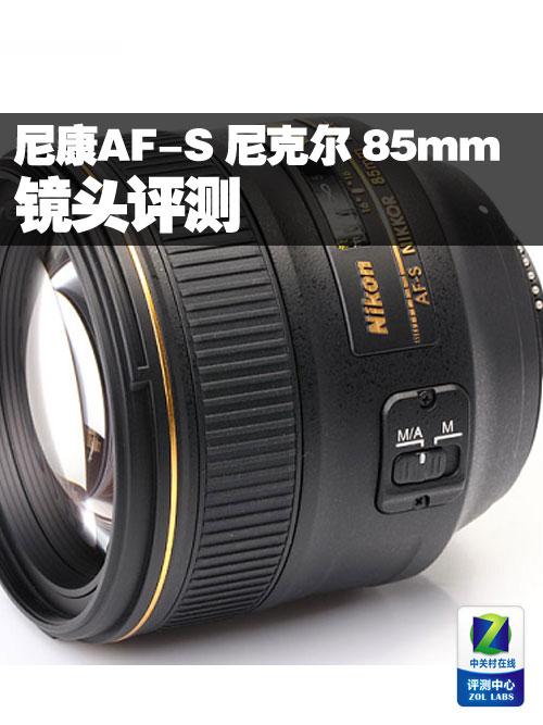 尼康AF-S 尼克尔 85mm f/1.4G镜头评测