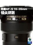 尼康AF-S尼克尔16-35mm f/4G镜头评测