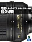 尼康AF-S DX 18-55mm f/3.5-5.6G评测