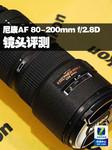 尼康AF 80-200mm f/2.8D ED镜头评测