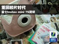 重回胶片时代 富士Instax mini 7S简评