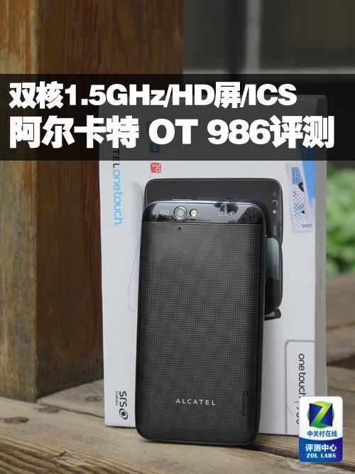 双核德仪芯/HD屏/ICS 阿尔卡特 OT 986评测