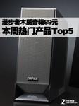 漫步者木质音箱89元 本周热门产品Top5