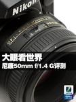 大眼看世界 尼康50mm f/1.4 G简单评测
