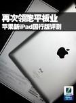 一次超越自己的升级?新iPad国行版评测