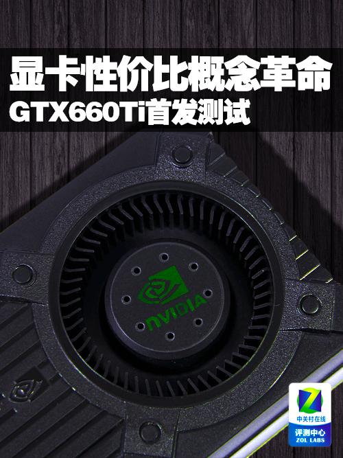 <a href=http://detail.zol.com.cn/vga_index/subcate6_list_1.html style=text-decoration:underline target=_blank>显卡</a>性价比概念革命 GTX660Ti首发测试