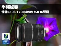 半幅标变 佳能EF-S 17-55mmF2.8 IS评测