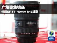 广角变焦镜头 佳能EF 17-40mm 试用评测