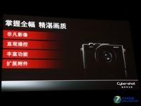 全画幅首次降临小DC 索尼RX1官方解析