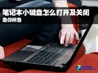 急你所急 笔记本小键盘怎么打开及关闭