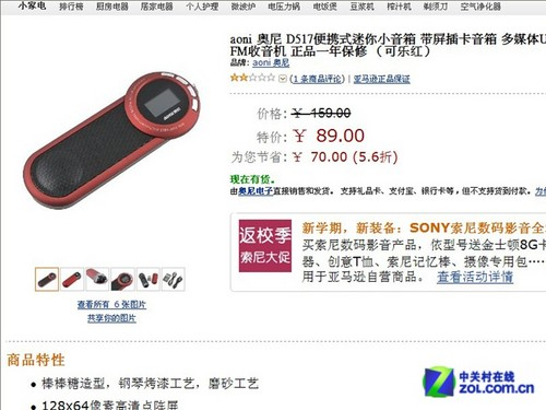 亚马逊特价 奥尼双模供电便携音响89元