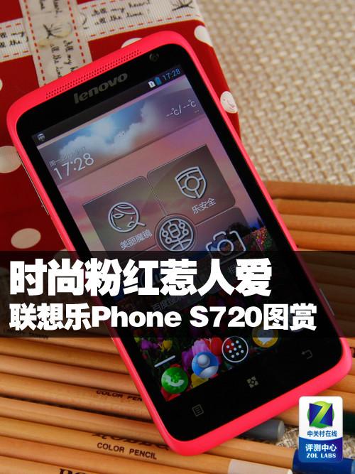 时尚粉红惹人爱 联想乐Phone S720图赏