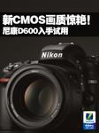 新CMOS画质惊艳! 尼康D600入手试用