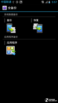 4.5吋IPS屏超长续航 华为T8950荣耀+评测