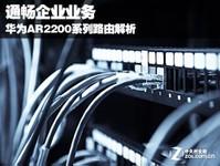 通畅企业业务 华为AR2200系列路由解析