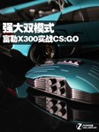 强大双模式 富勒X300实战FPS大作CS:GO