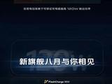iQOO 3 Pro(全网通/5G版)